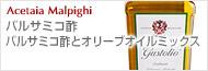 Acetaia Malpighi バルサミコ酢 バルサミコ酢とオリーブオイルミックス